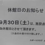 にしむら2017-09-27 001 016