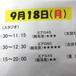 2017-09-11 001 001yuri