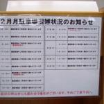 ★12月駐車場満車情報★