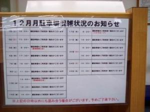 にしむらIMG_20181210_133747