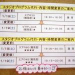 1/19(土)代行・内容・時間変更のお知らせ