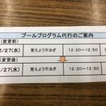 2月27日(水)代行のお知らせ