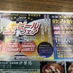 生ビールフェア5月9日から開催!!!