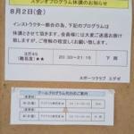 ★8月2日(金)代行・休講のお知らせ★