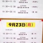 9月祝日のプログラム