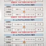 11月5日(火)代行のお知らせ