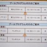 12月7日(土)代行のお知らせ
