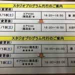 1月18日(土)代行のお知らせ