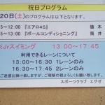 3月20日(土)祝日プログラムのお知らせ
