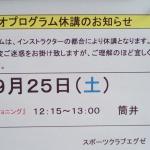 9月25日レッスン休講のお知らせ