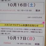 10月16日(土)・17日(日)レッスン休講のお知らせ